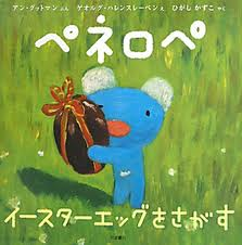 Penelope looks for Easter Eggs (P�n�lope cherche les oeufs de P�ques) (hb) (Japanese edition)