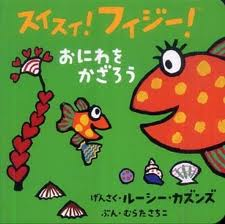 Hooray for Fish! (board book) (Japanese edition)