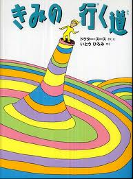 Oh the Places You'll Go (Japanese edition)