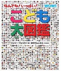 One Million Things: A Visual Encyclopedia of Everything (hb) (Japanese edition)