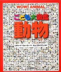 Children's Large Animal Encyclopedia (Japanese edition)