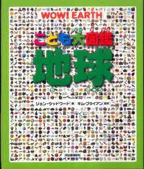 Big Picture Book Children's Earth (Japanese edition)