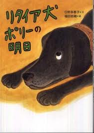 Polly the Dog Retires Tomorrow (Japanese edition)