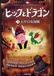 How to Speak Dragonese (Japanese edition)