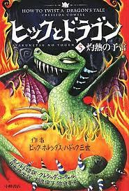 How to Twist a Dragon's Tale (Japanese edition)