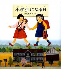 Fox Chironuppu at Elementary School (hb) (Japanese edition)