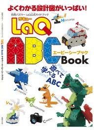 LaQ ABC BOOK (Japanese edition)