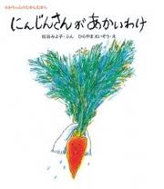 I have not red carrots (Japanese edition)
