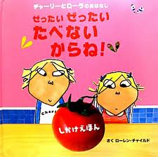 I Will Not Ever Eat a Tomato (flap book) (hb) (Japanese edition)