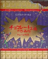 Charlie and the Chocolate Factory Pop Up Book  (Japanese edition)