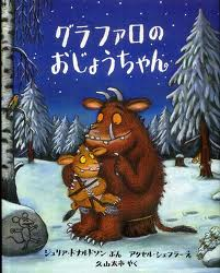 The Gruffalo's Child (hb) (Japanese edition)