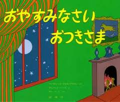 Goodnight Moon (hb) (Japanese edition)