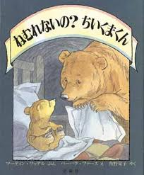 Can't You Sleep, Little Bear? (Japanese edition)