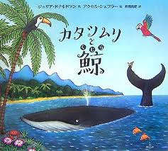 The Snail and the Whale (hb) (Japanese edition)