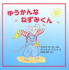 Brave, Brave Mouse (Japanese edition)