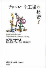 Charlie and the Chocolate Factory (Japanese edition)