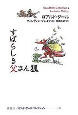 Fantastic Mr Fox (Japanese edition)