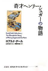The Wonderful Story of Henry Sugar and Six More (Japanese edition)