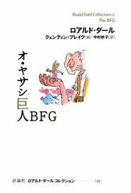 The BFG (Japanese edition)
