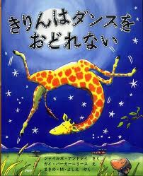 Giraffes Can't Dance (hb) (Japanese edition)