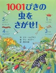 1001 Bugs to Spot (hb) (Japanese edition)