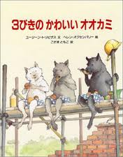 The Three Little Pigs and the Big Bad Wolf (Japanese edition)