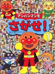 Find the Anpanman! (Japanese edition)