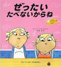 I Will Not Ever Eat a Tomato (hb) (Japanese edition)