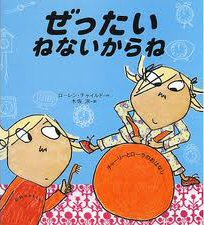 I Am Not Sleepy And I Will Not Go To Bed (hb) (Japanese edition)