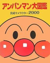Anpanman Big Picture Book - Official Anime 2000 (Japanese edition)