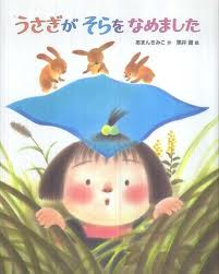 Namemashita the sky Rabbit (hb) (Japanese edition)