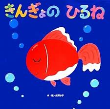 My Goldfish's day (Japanese edition)