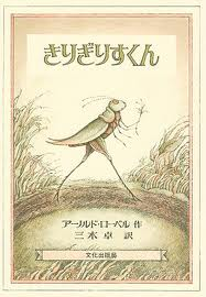 Grasshopper On The Road (hb) (Japanese edition)