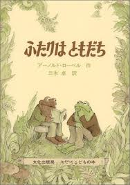 Frog and Toad are Friends (hb) (Japanese edition)