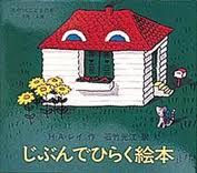 Anybody At Home? (Japanese edition)