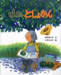 Shukan of the mountain (Japanese edition)