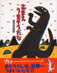 A horse seems Omae (Japanese edition)
