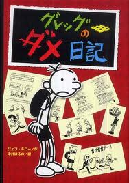 Diary Of A Wimpy Kid (Japanese edition)