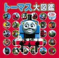 Thomas Big Picture Book (Japanese edition)