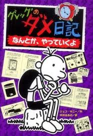 Diary of a Wimpy Kid: The Ugly Truth (hb)  (Japanese edition)