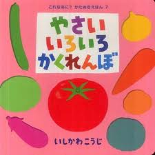 Hide and Seek Various Vegetables (board book) (Japanese edition)