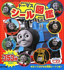 Thomas Tank picture book (small sticker book) (Japanese edition)