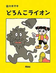 The Mud Lion (hb) (Japanese edition)