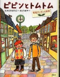 Pippin and Tom Tom - The Secret of Dundurn Kaito (hb) (Japanese edition)