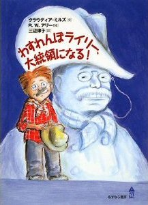 Being Teddy Roosevelt (hb) (Japanese edition)