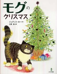 Mog's Christmas (hb) (Japanese edition)