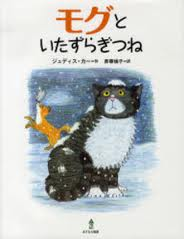 Mog on Fox Night (hb) (Japanese edition)
