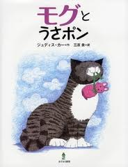 Mog and Bunny (hb) (Japanese edition)