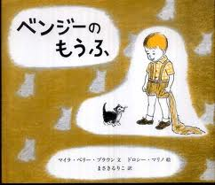 Benjy's Blanket (hb) (Japanese edition)