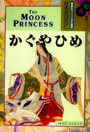 Moon Princess (Bilingual in Japanese and English) (Japanese edition)